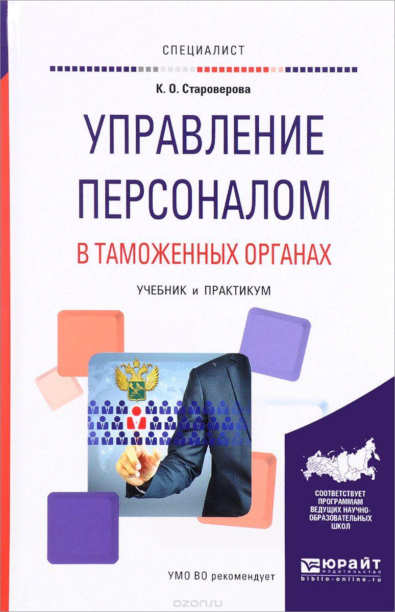 International Political Psychology: