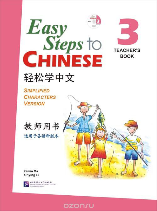 "Скачать книгу ""Easy Steps to Chinese 3 - TB&CD/ Легкие Шаги к Китайскому. Часть 3 - Книга для учителя с CD"""