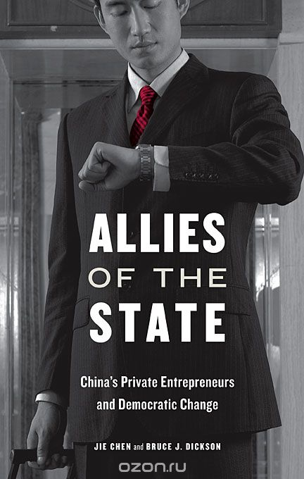 Allies of the State – Chinas Private Entrepreneurs  and Democratic Change