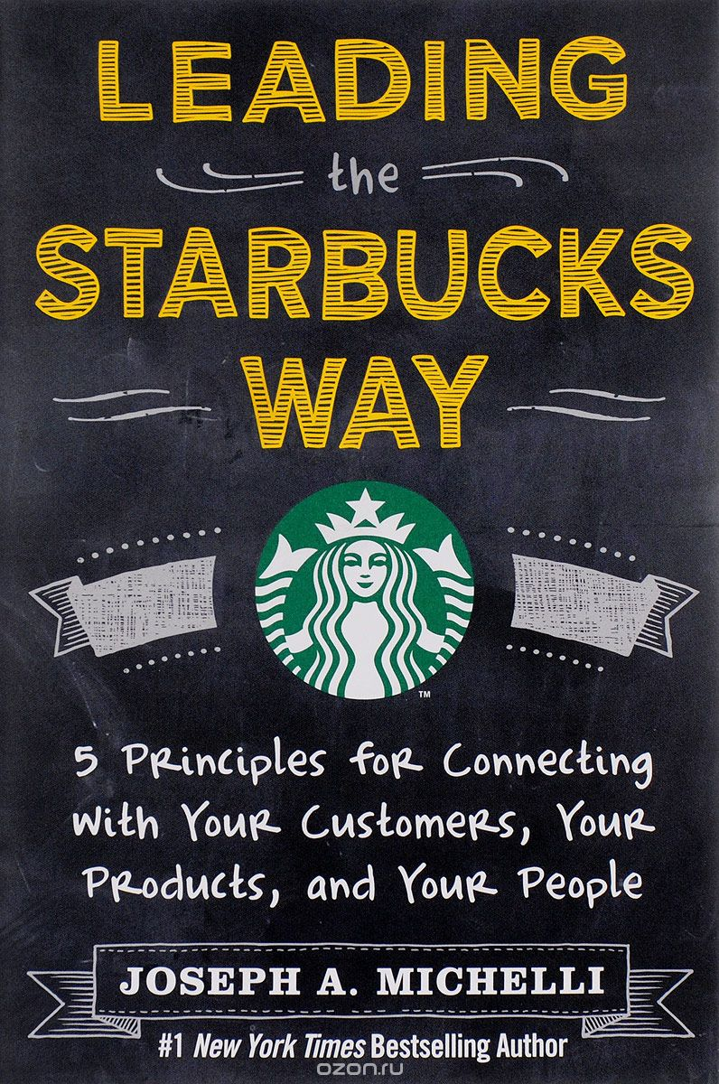 "Скачать книгу ""Leading the Starbucks Way: 5 Principles for Connecting with Your Customers, Your Products and Your People"""