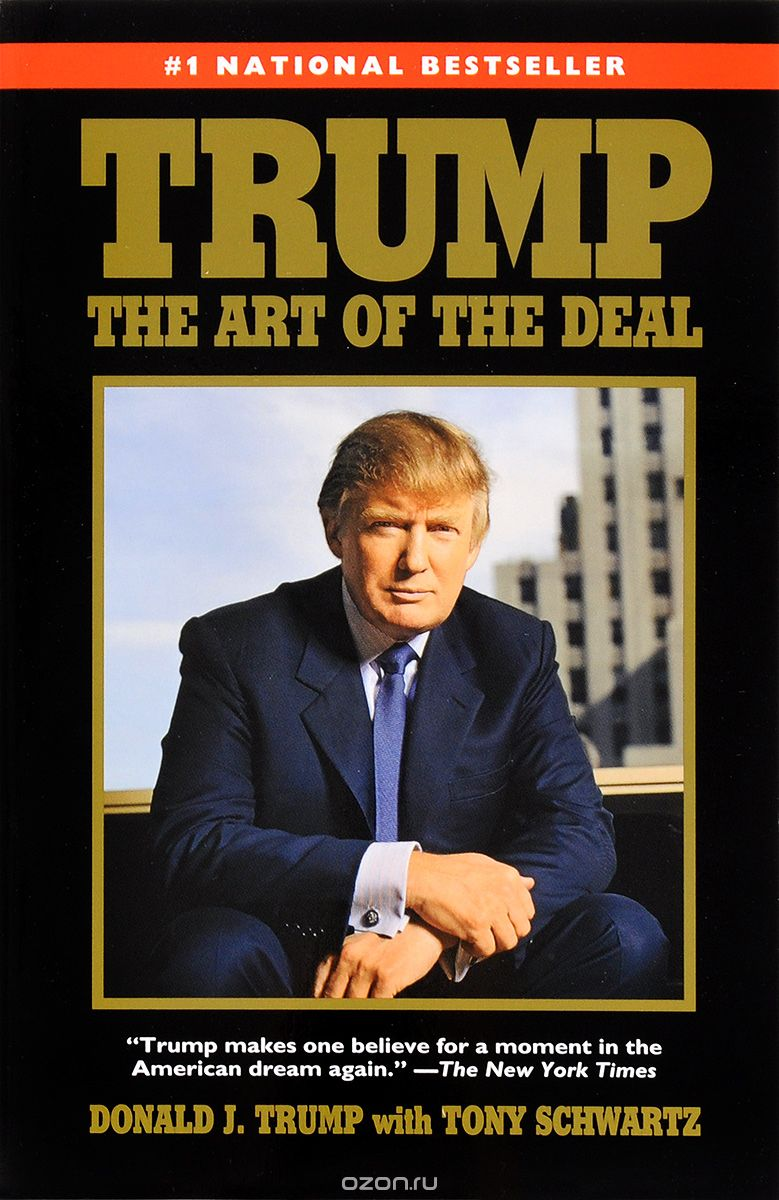 "Скачать книгу ""Trump: The Art of the Deal"""