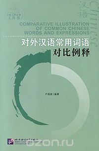"Скачать книгу ""Comparative Illustration of Common Chinese Words and Expressions"""